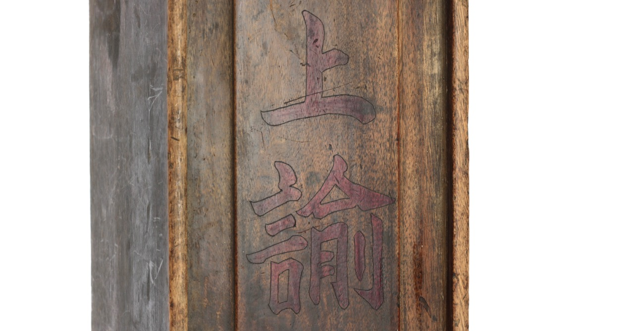 A Qing dynasty imperial edict box