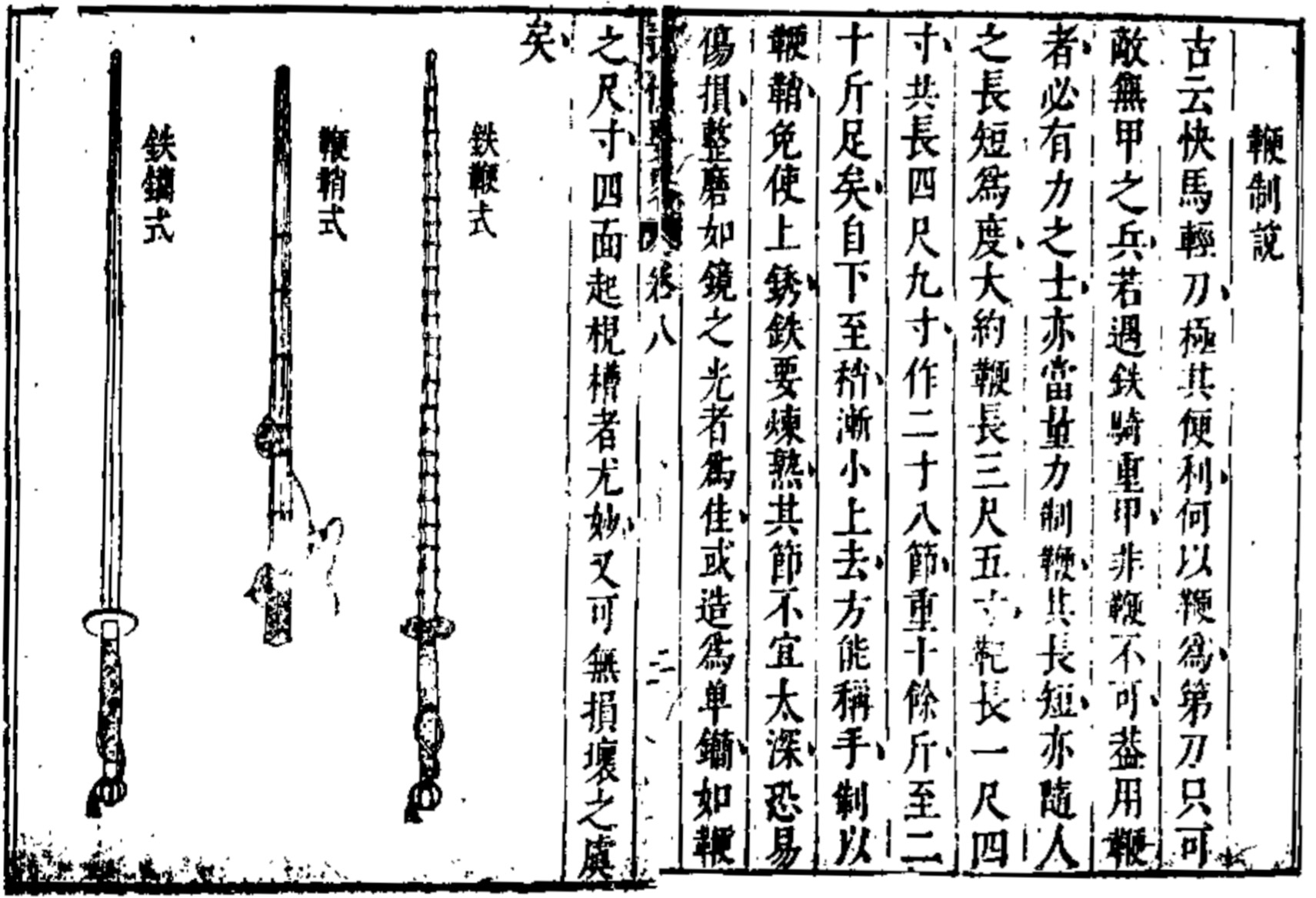 Chinese two handed maces in the Ming Wubei Yaolue